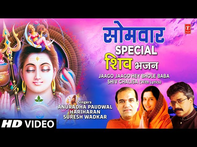 सोमवार Special शिव भजन I Morning Shiv Bhajan: Jaago Jaago Hey Bhole Baba I Shiv Chalisa I शिव चालीसा