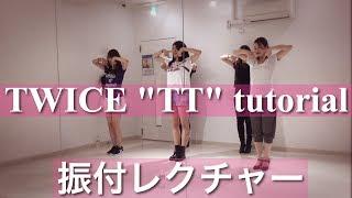サビ振り付けレクチャー TWICE TT tutorial slow mirror スロー 鏡 トゥ...