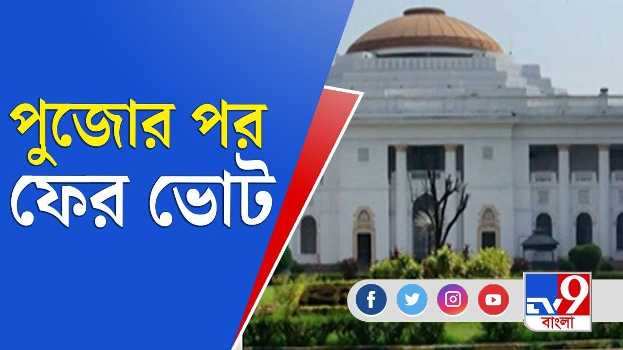 Download পুজোর পরেই রাজ্যের ৪ কেন্দ্রে ভোটের দিন ঘোষণা   West Bengal By Election