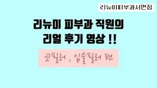 [리뉴미피부과/피부과전문의] 코,입술 필러 리얼후기 (…