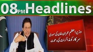 News Headlines | 08:00 PM | 21 August 2018 | Neo News