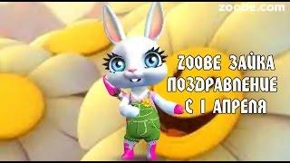 Zoobe Зайка, с 1 апреля, песенка)))