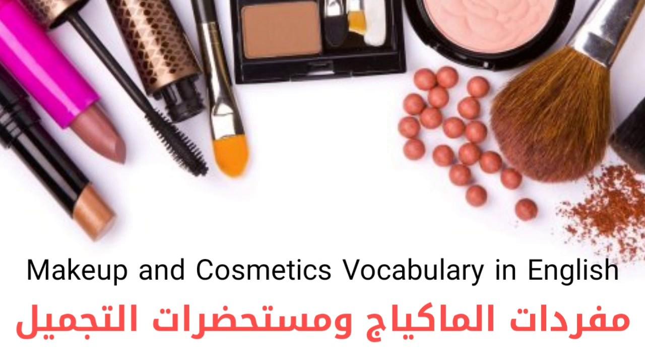 المكياج للمبتدئين مفردات الماكياج ومستحضرات التجميل بالانجليزي Makeup Vocabulary Youtube