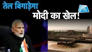 तेल बिगाड़ेगा मोदी का खेल! | Biz Tak