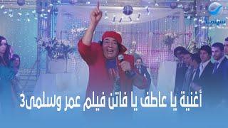 روتانا سينما| أغنية يا عاطف يا فاتن 😂😂 من فيلم عمر وسلمى 3