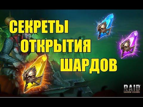 СЕКРЕТЫ ОТКРЫТИЯ ШАРДОВ или осколков в Raid Shadow Legends