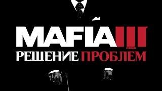 MAFIA 3 - РЕШЕНИЕ ВСЕХ ПРОБЛЕМ (FAQ-видеогайд)