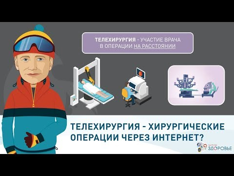 Телехирургия - хирургические операции через интернет?