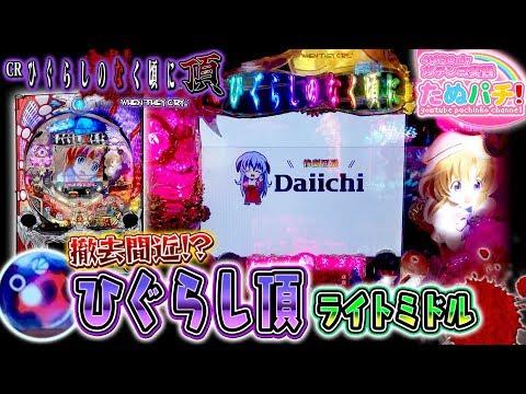 CRひぐらしのなく頃に頂 パチンコ実践「2夜連続 ひぐらし祭り」第1夜 <Daiichi>【たぬパチ!】