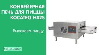 Конвейерная печь для пиццы Kocateq HX2S (практическое использование)(Купить ..., 2016-06-02T21:15:52.000Z)