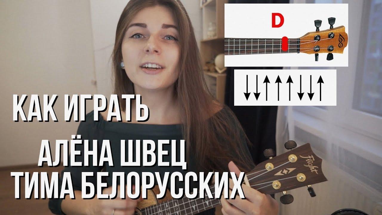 Как играть на укулеле: Тима Белорусских, Алёна Швец