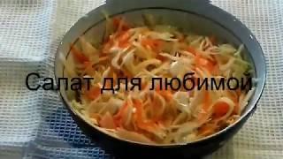 Салат из Капусты Юмор с Утра Женский Юмор всех с 8 марта