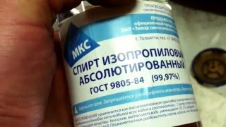 Добавка спирта в бензин (изопропилового)The addition of alcohol to gasoline (isopropyl)