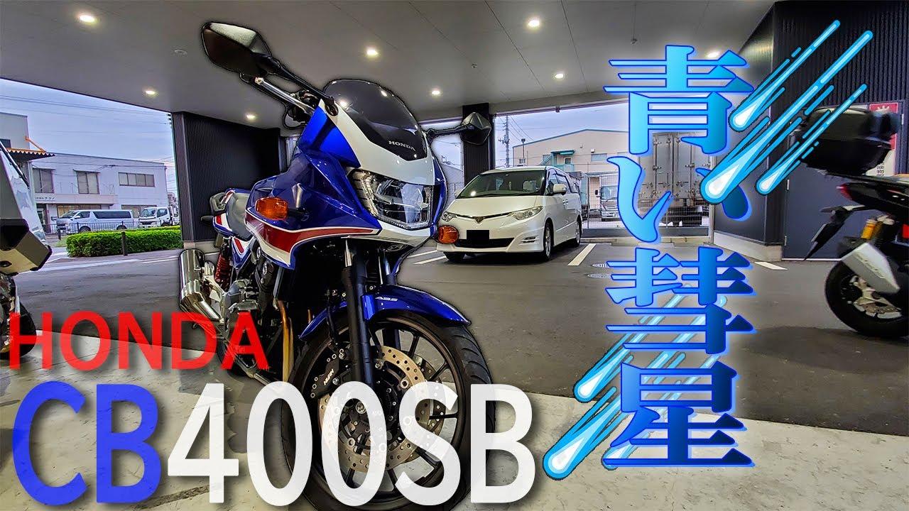 【試乗インプレ】やっぱりCB400SBも最高傑作の名にふさわしいバイクでした【モトブログ】