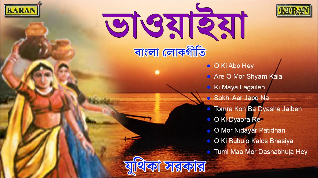 Bangla bhawaiya gaan video download
