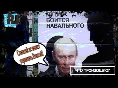 Путин: слюнтяй не может управлять Россией / Фаш***сты в Бурятии. Навальный попал.. #Чтопроизошло?