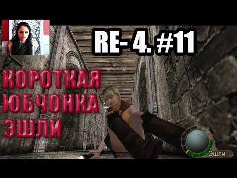 Resident Evil-4. #11 Короткая юбчонка Эшли:)
