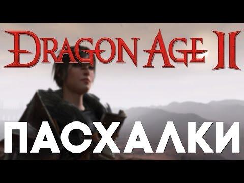 Пасхалки в Dragon Age II [Easter Eggs]