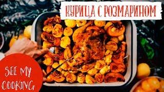 Сочная Курица С Розмарином | Готовим по рецепту Джейми Оливера