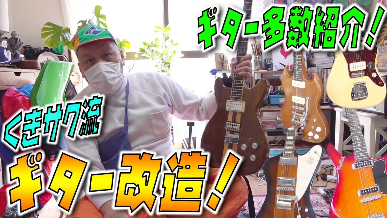【改造六弦】サックくきサクの続・ギター紹介