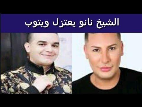 بعد وفاة هواري منار الشيخ نانو يعتزل الغناء ويعلن ثوبته على المباشر