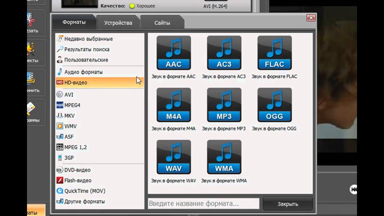 Программа извлечь звук из видео