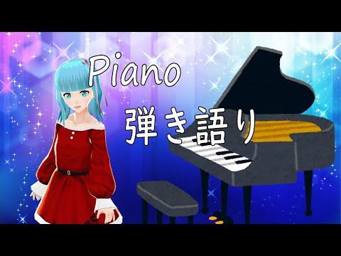 【sing with piano 】ひそこそピアノと弾き語り雑談【Vtuber/凪なぎさ】