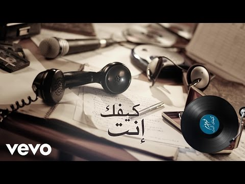 Fairuz, فيروز - Kifak Inta (Lyric Video)