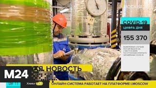 Отопление начнут отключать в Москве с 7 мая - Москва 24