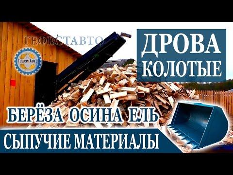 Хотите купить дрова берёзовые колотые. Для Вас дрова Берёза Осина Ель цена с доставкой бесплатно.