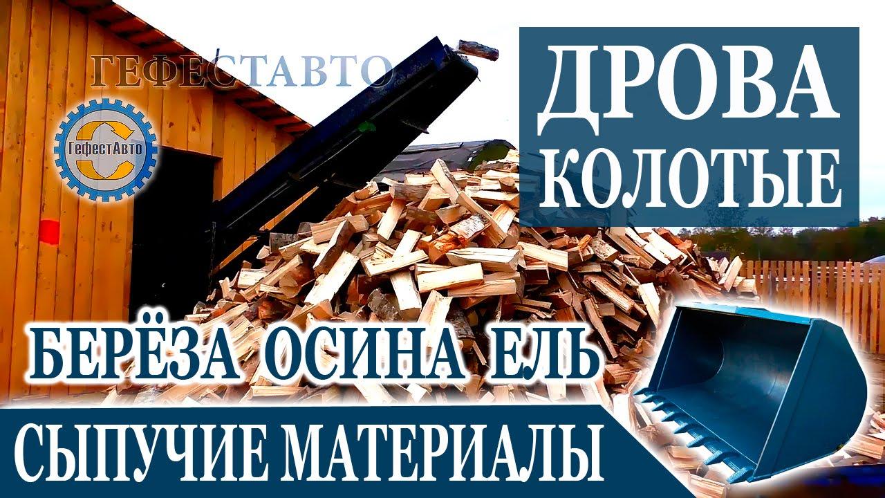 Дрова из качественной древесины берёза, ель, осина, сосна, ольха, дуб. Предлагаем купить на выгодных условиях с доставкой от производителя, проводятся скидки и акции на продукцию. Для строительства, под заказ и в наличии пиломатериалы; доска, брус. Заказать стройматериалы для ремонта.