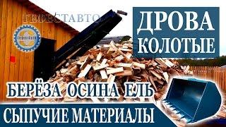 Хотите купить дрова берёзовые колотые. Для Вас дрова Берёза Осина Ель цена с доставкой бесплатно.(, 2014-10-06T19:15:24.000Z)