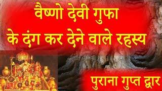 माता वैष्णो देवी की गुफा का अनसुना रहस्य , किसके इंतज़ार में आज भी कुंवारी बैठी है माता रानी Mystery