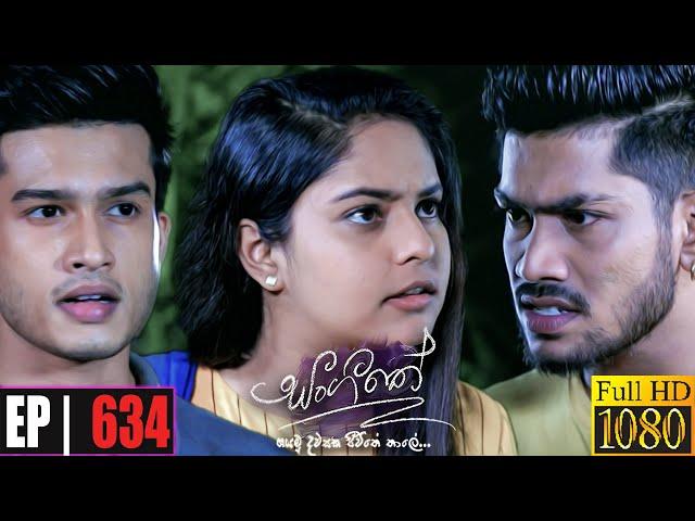 Sangeethe | Episode 634 27th September 2021