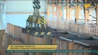 БРК завершает проект по совершенствованию кредитной деятельности(, 2016-03-10T16:09:09.000Z)