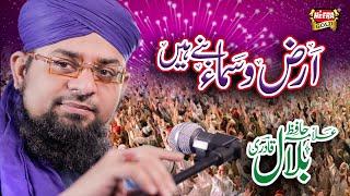Rabi Ul Awal New Naat - Arzo Sama Banay Hai - Allama Hafiz Bilal Qadri - Heera Gold