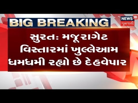 Viral video: Surat Majuragate red light area, ખુલ્લેઆમ દેહવ્