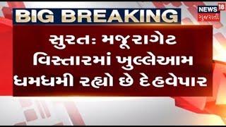 Viral video: Surat Majuragate red light area, ખુલ્લેઆમ દેહવ્યાપાર | METRO NEWS