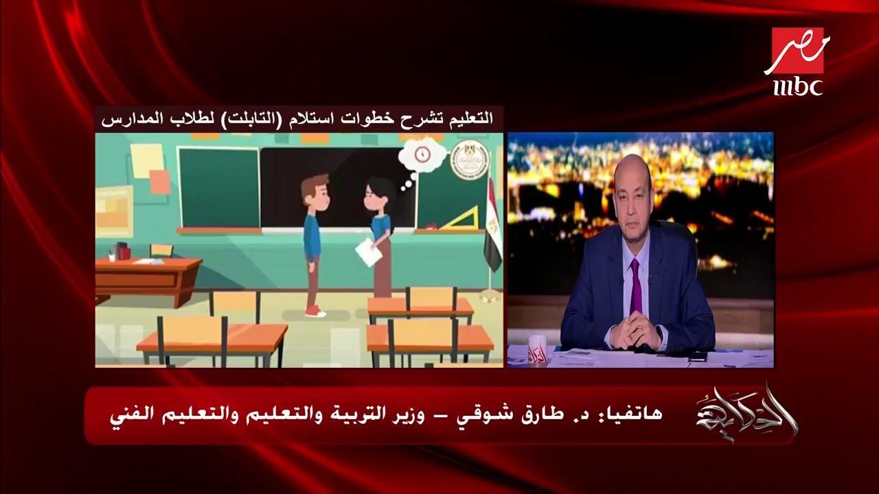 وزير التربية والتعليم يكشف تفاصيل تسليم