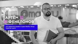 Обучение веб-дизайну с GeekBrains