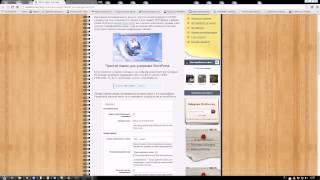 видео Как ускорить загрузку WordPress с помощью header.php и .htaccess