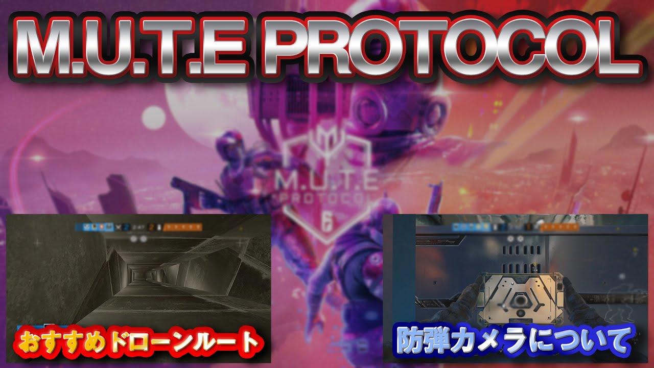 期間限定イベント「M.U.T.E PROTOCOL」プレイしてみた【おすすめドローンルート,防弾カメラについて】- R6S