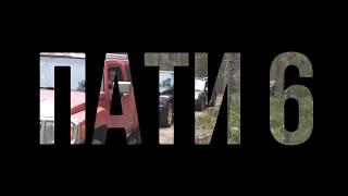 Оторванный сосок на Ветряном озере или Трамвай Пати 6
