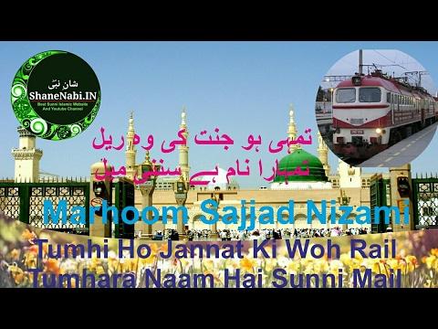 Tumhi Ho Jannat Ki Woh Rail Tumhara Naam Hai Sunni Mail | Marhoom Sajjad Nizami Best Naat