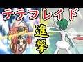 【ポケモン】進撃の†テテフレイド†【ウルトラサン・ウルトラムーン/ポケモンUSUM】