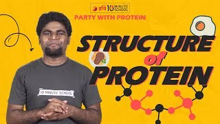 2. Structure of protein (প্রোটিনের গঠন)