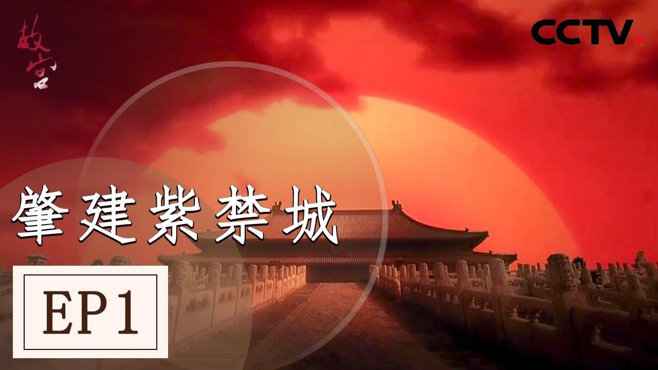 《故宫》 第一集 肇建紫禁城 | CCTV纪录
