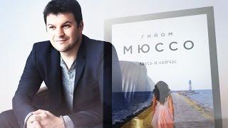 Гийом Мюссо -  Здесь и сейчас - психологический роман