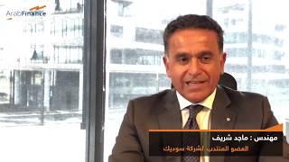 بالفيديو: ماجد شريف يكشف لـ أراب فاينانس كواليس تطوير مشروع الـ500 فدان و مستجدات الاندماج مع مدينة نصر