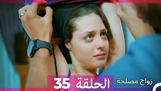 Download Video Zawaj Maslaha - الحلقة 35 زواج مصلحة MP3 3GP MP4